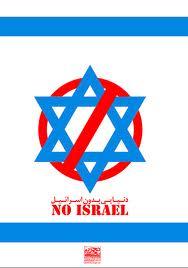 إسرائيل 2
