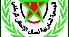 الجمعية المغربية لعمال الإنعاش الوطني