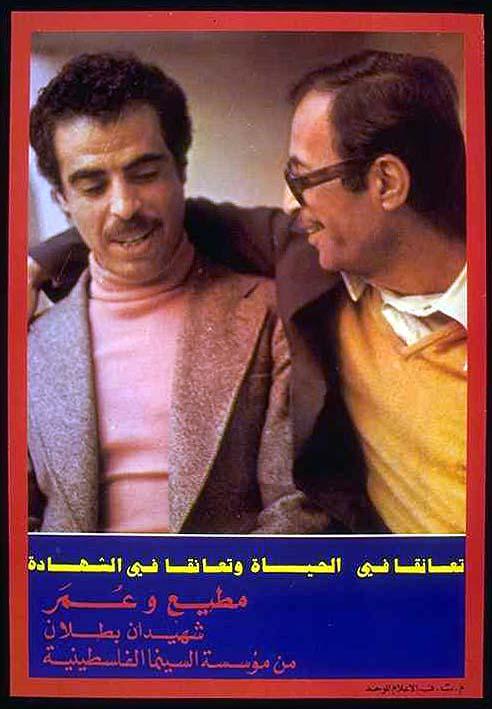 الشهيدان عبد الفتاح الاسمر و ابراهيم نصر غلاف رثاء