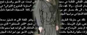 الشيخ الأسير