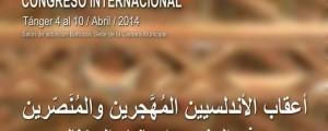 المؤتمر الدولي طنجة