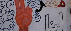 جرافيتي مصر 2