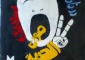 جرافيتي مصر 5