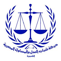 حركة شباب العدل والمساواة المصرية