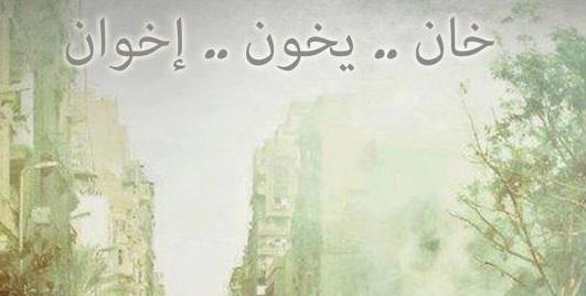 خان يخون إخوان