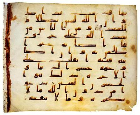 مخطوطة مما يسمى بمصحف عثمان من مكتبة مسجد خاست بمدينة طشقند, أوزبكستان