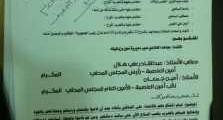 مذكرة-مؤسسة-بيت-الحرية-تطالب-بسحب-صفة-الضبطية-عن-مدير-مديرية-معين-مجاهد-الخالدي-وزبانيتهم-وإحالتهم-للقضاء-223x300