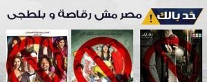 مصر مش رقاصة وبلطجي