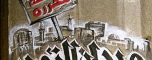 ميدان التحرير جرافيتي
