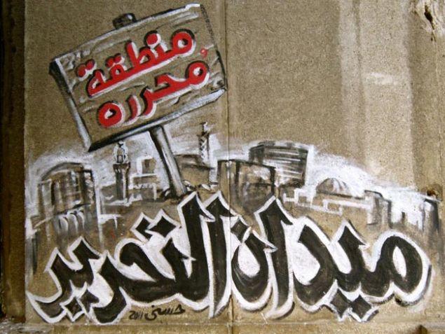 e27b703f3 دور حركات الاحتجاج الفنِّي في الثورة المصرية-ترجمة: أسامة الخوِّاض