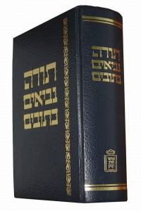 التناخ الكتاب اليهودي المقدس