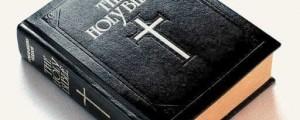 الإنجيل
