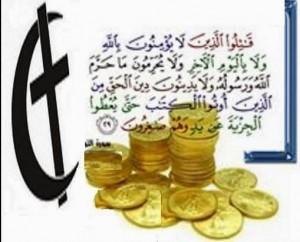 الآية 29 من سورة التوبة