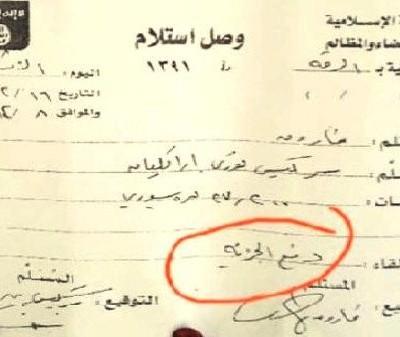 وصل دفع الجزية من أحد مسيحيي الموصل لتنظيم داعش الإرهابي