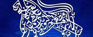 Tiger-Blue-Islamic-Calligraphy