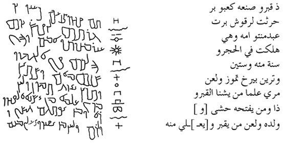 الكتابة على يسار المخطوطة عبارة عن خليط من النبطية والعربية التي ليس بها أي نقاط أو علامات ترقيم. والكتابة العمودية إلى يمينها هي كتابة ثمودية.